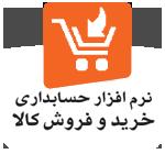 نرم افزار حسابداری خرید و فروش